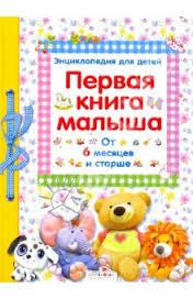 Первая книга вашего ребенка