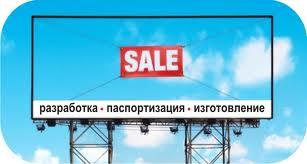 Наружная реклама как средство для продвижения бизнеса