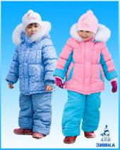 Детская зимняя одежда от «Зимки»: новосибиркие мастера — детям